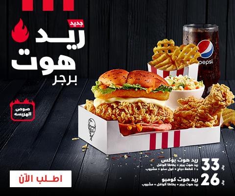 كنتاكي قطر اطلب دجاج مقلي مقرمش اون لاين من منيو كنتاكي مع التوصيل