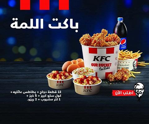 كنتاكي مصر اطلب دجاج مقلي اون لاين مع خدمة توصيل من مطاعمنا