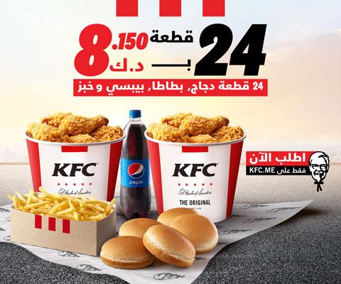 كنتاكي الكويت اطلب اون 9