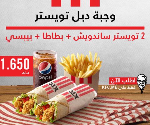 عروض كنتاكي الكويت Kfc Kuwait 3