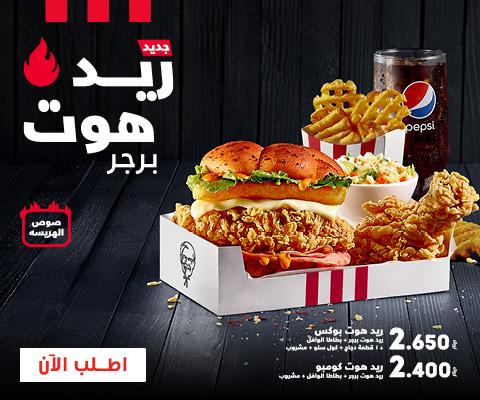 كنتاكي الكويت اطلب اون