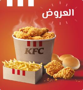 كنتاكي الكويت اطلب اون لاين مع خدمة توصيل